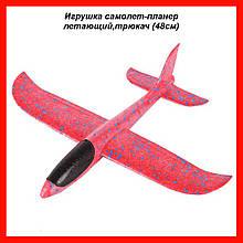 Игрушка самолет-планер летающий,трюкач(48см)