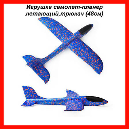 Игрушка самолет-планер летающий,трюкач (48см)!Акция, фото 2