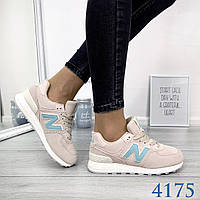 Женские кроссовки NB натуральная замша бежевые,удобные и мягкие.