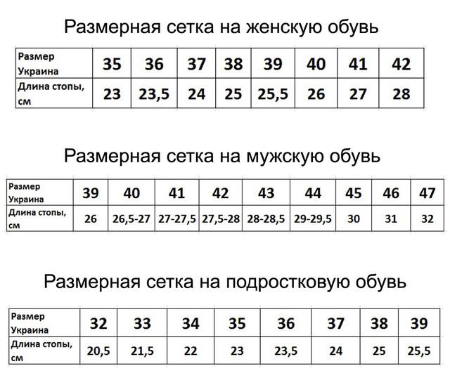 Картинки по запросу размерная сетка обуви украина