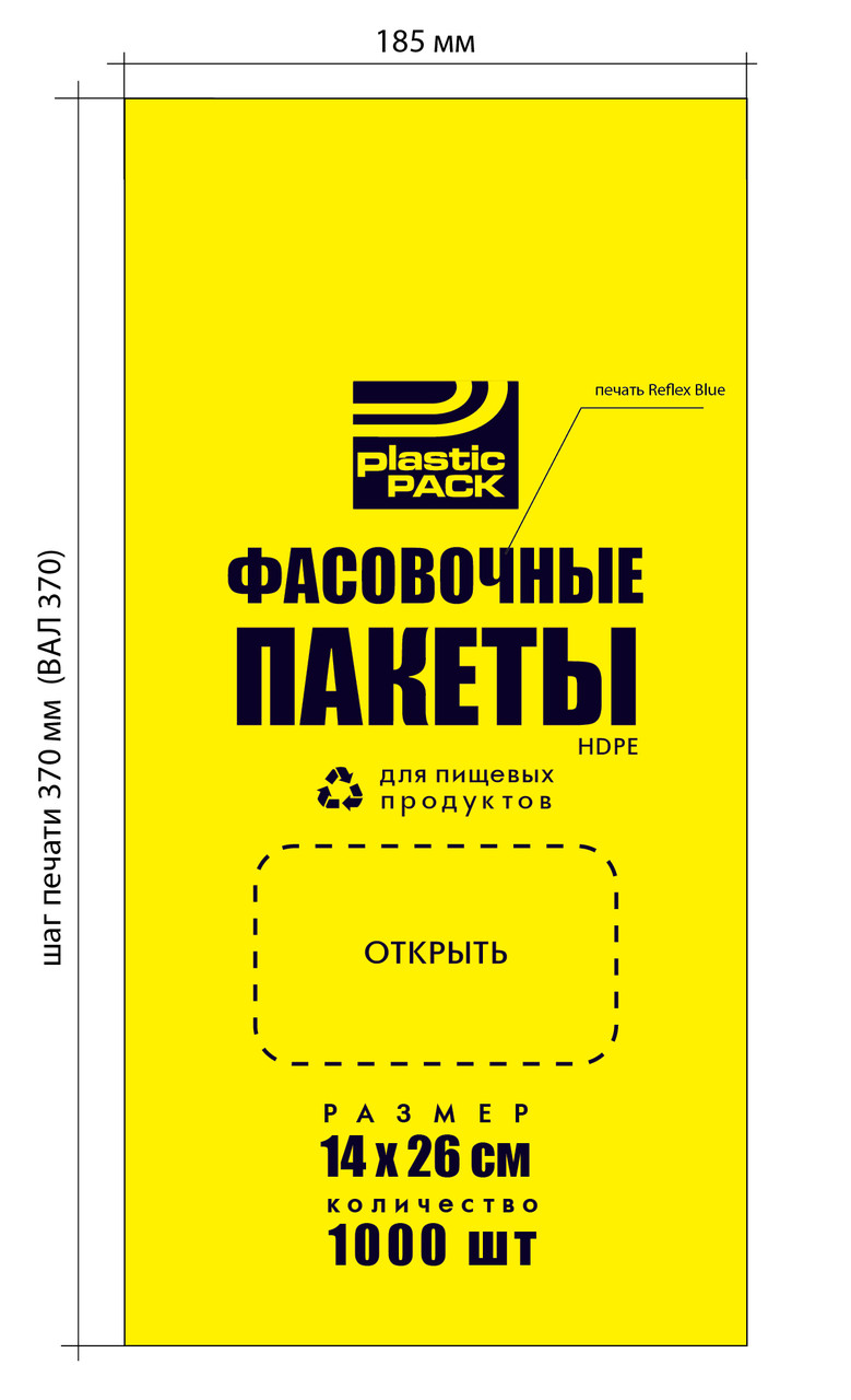 Полиэтиленовый пакет оптом Фасовка  140х260 от производителя