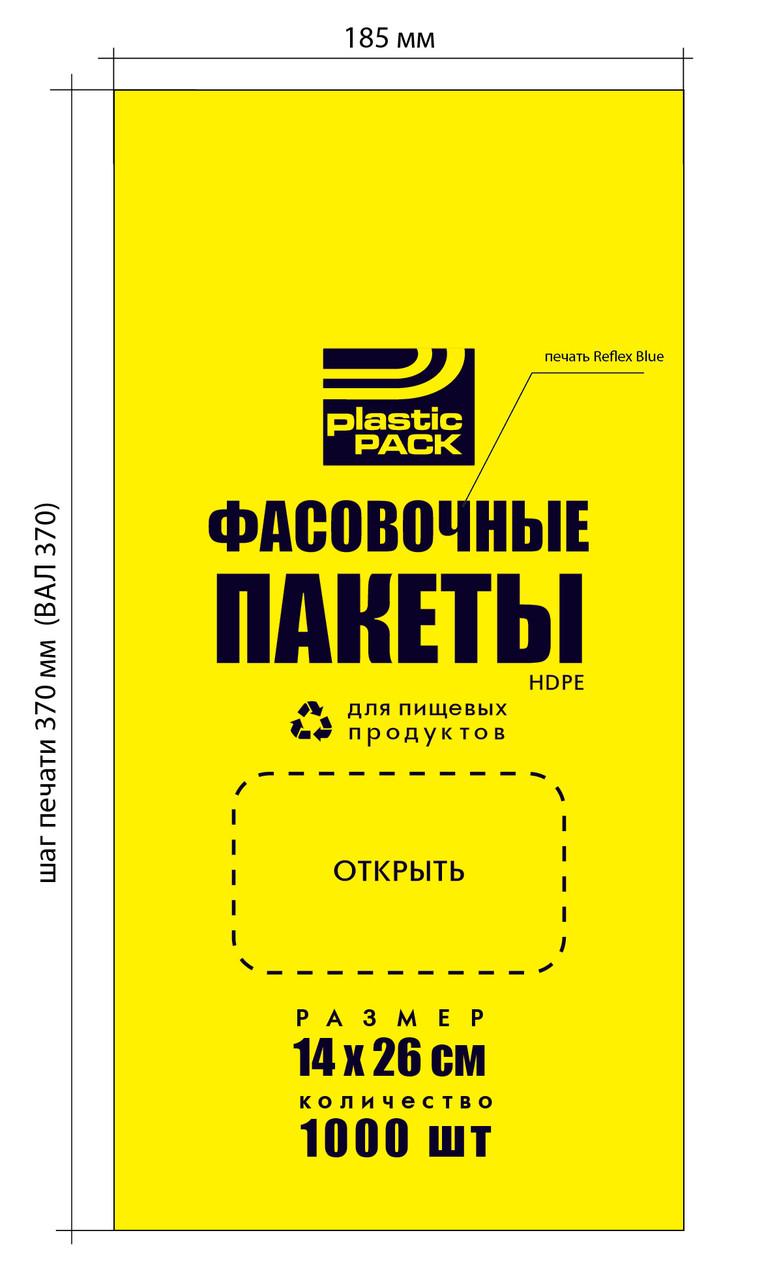 7a6ed97971a Полиэтиленовый пакет оптом Фасовка 140х260 от производителя  продажа ...