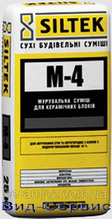 SILTEK М-4
