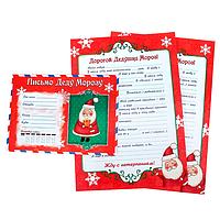 Письмо Деду Морозу  Поверь в мечту