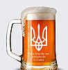 Пивной бокал 0.5 с именной гравировкой Герб Украина