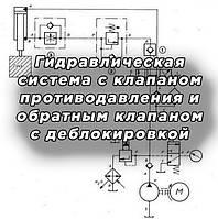 Гидравлическая система с клапаном противодавления и обратным клапаном с деблокировкой