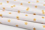 """Ткань Хб с глиттерным рисунком """"Золотые звёзды"""" на белом №1448, фото 5"""