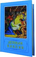 Детская Библия. Библейские рассказы в картинках. С цв. иллюстрациями, синяя