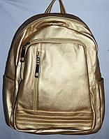 Женский школьный и городской рюкзак из искусственной кожи 27*34 см (золото), фото 1