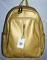 Женский школьный и городской рюкзак из искусственной кожи 25*36 см (золото), фото 1