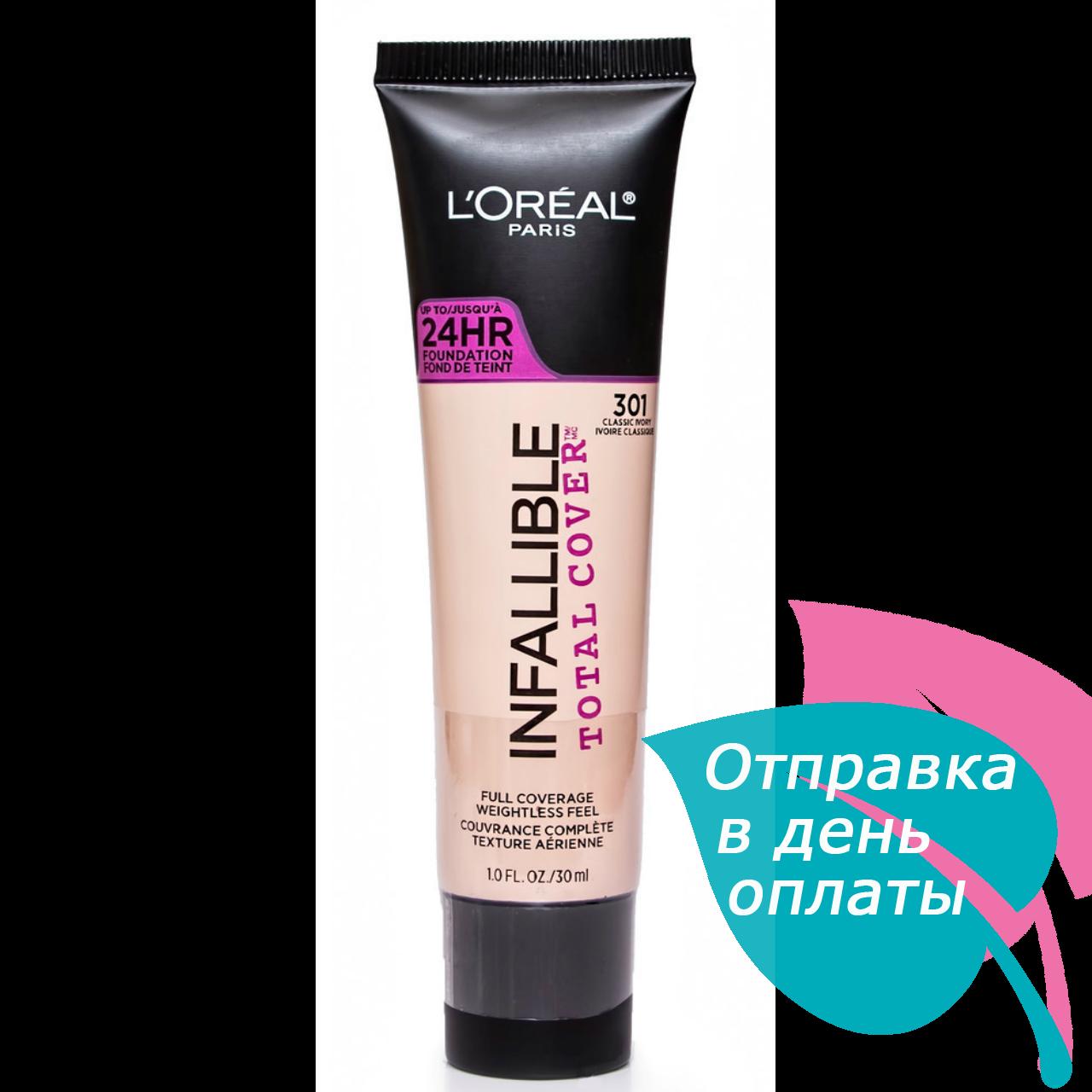 Тональный крем для лица L'Oreal Infallible Total Cover 24HR Foundation, 30 мл