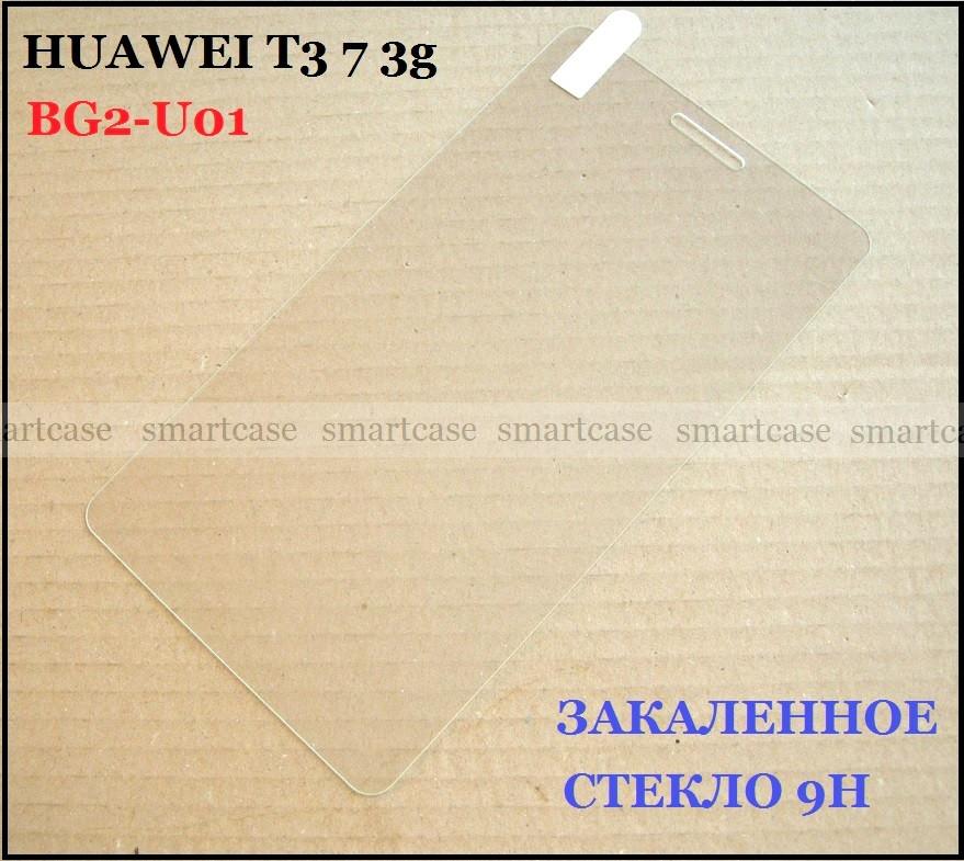 Закаленное стекло защитное для планшета Huawei Mediapad T3 7 3G BG2-U01
