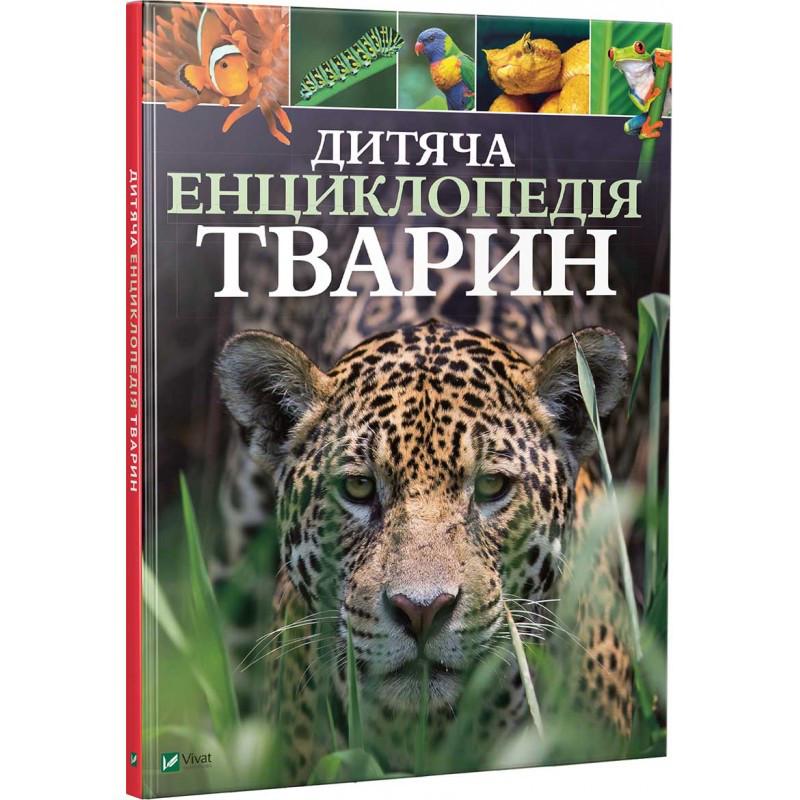 Майкл Ліч і Меріел Лленд. Дитяча енциклопедія тварин