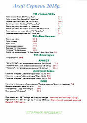 Акции для розничных торговых точек (до 31.08.2018)