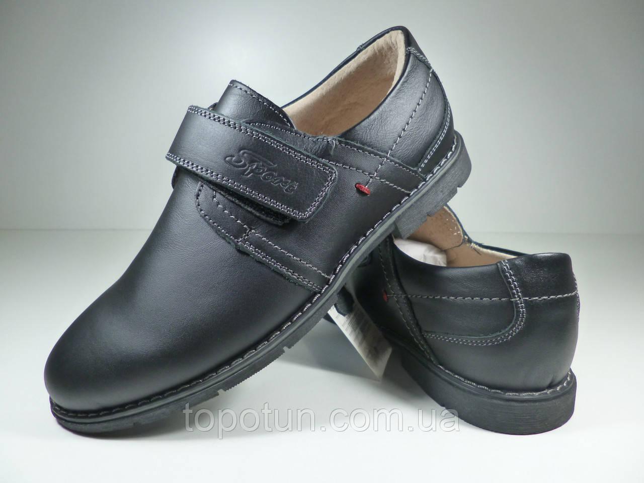 Школьные туфли для мальчика Солнце кожа р. 32,33,35,36,37