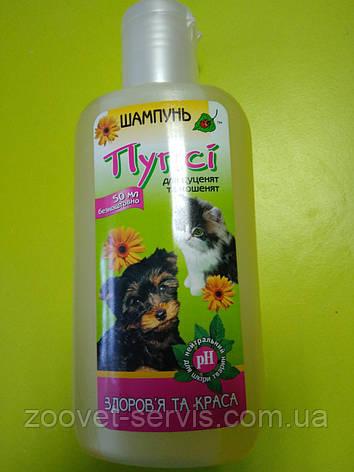 Шампунь для котят и щенков антиблошиныйПрирода Пупси 250 мл, фото 2