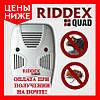 Отпугиватель от мышей и грызунов RIDDEX QUAD