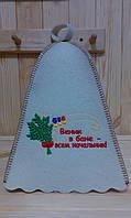 Шапка для бани и сауны с вышивкой 'Веник в бане - всем начальник!'