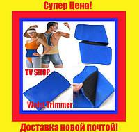 Пояс сауна для похудения Waist Trimmer