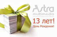 """Подарки в честь дня рождения типографии """"Астра Мультимедиа"""""""