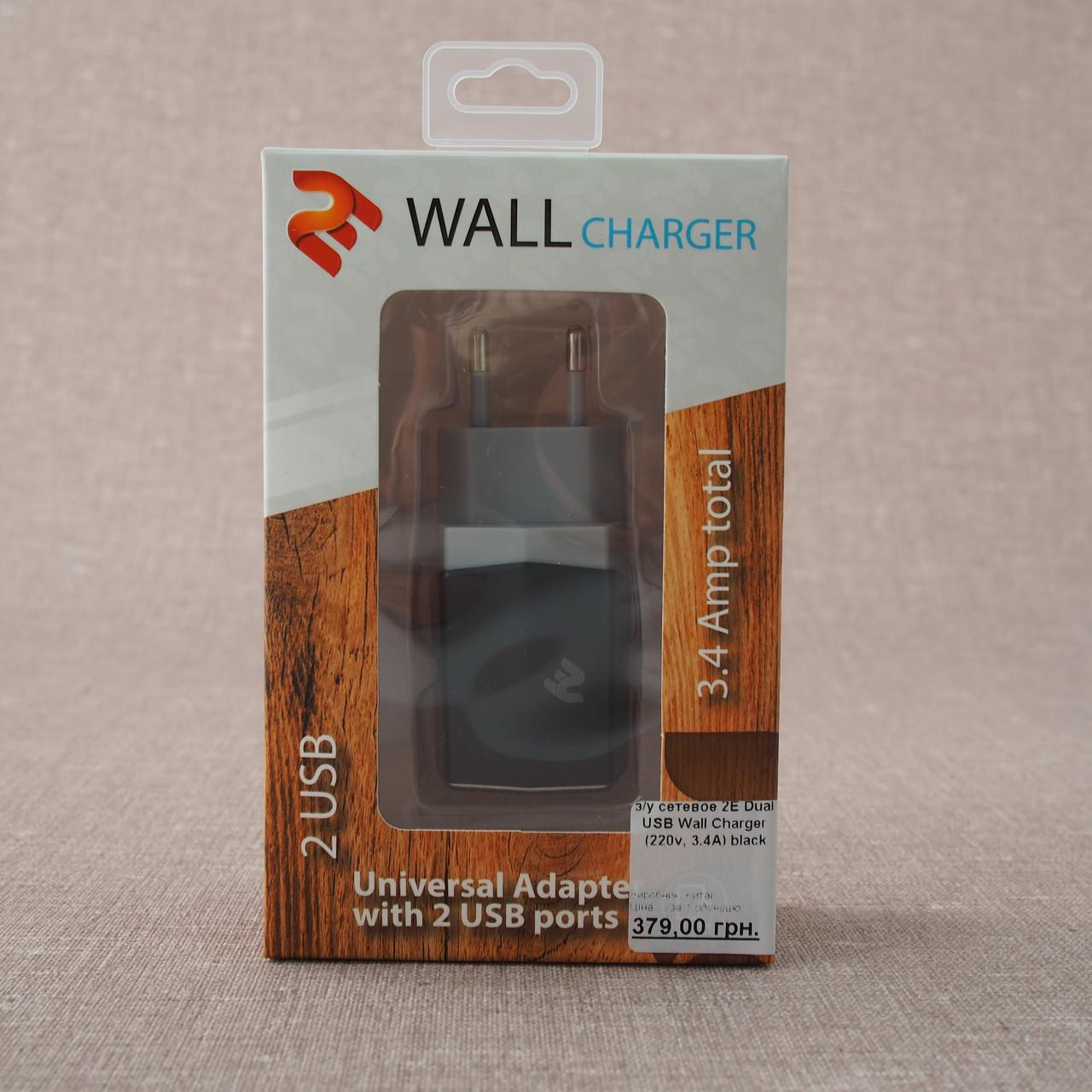З/у сетевое 2E Dual USB Wall Charger (2E-WCRT58-B) EAN/UPC: 707129711373