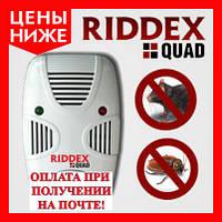 Отпугиватель насекомых, грызунов RIDDEX QUAD