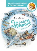 Качур Елена:  Детские энциклопедии с Чевостиком. Самолеты и авиация