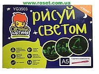 Набор для творчества «Рисуй светом» -  YG3503 (А-5)