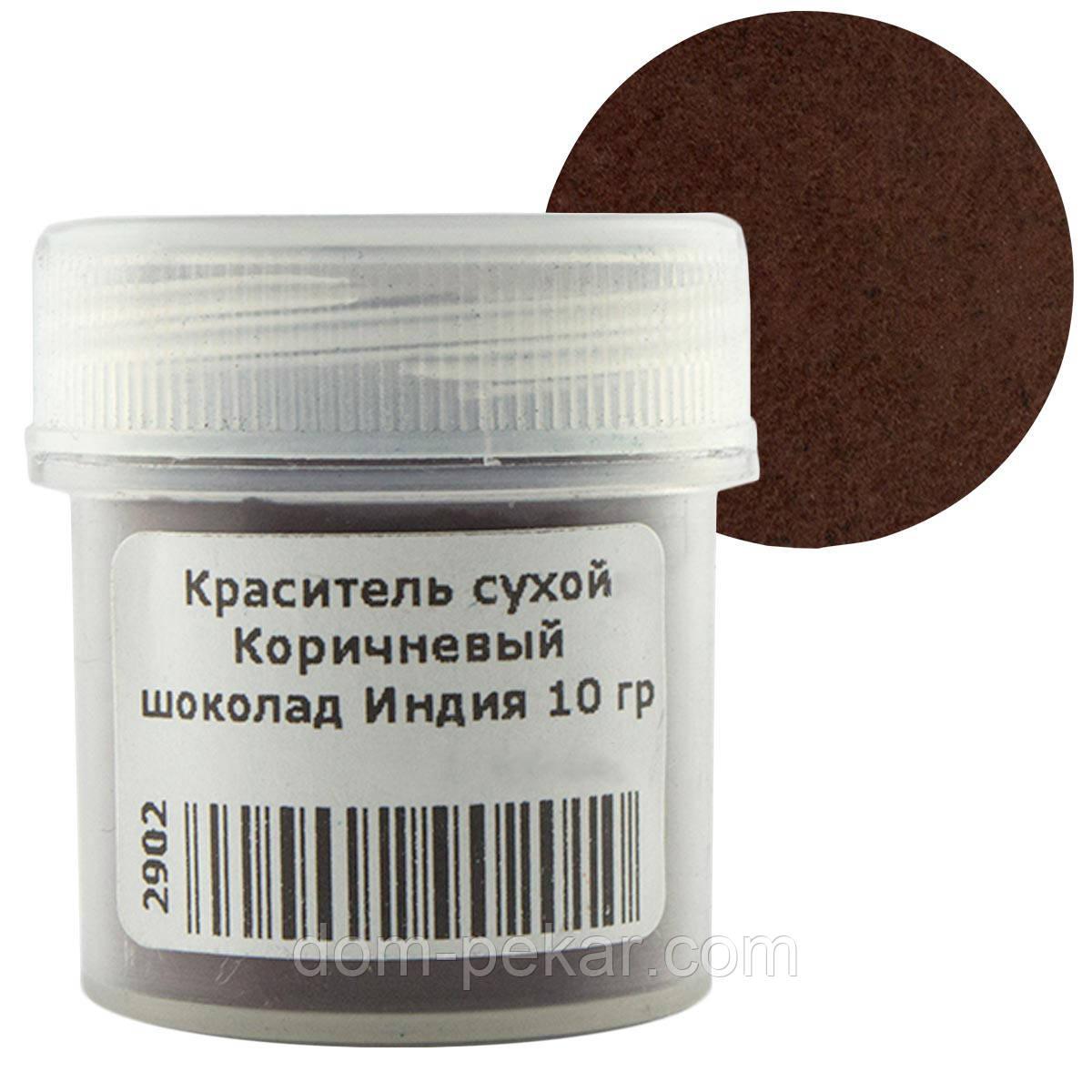 Краситель сухой Коричневый шоколад Индия 10 гр