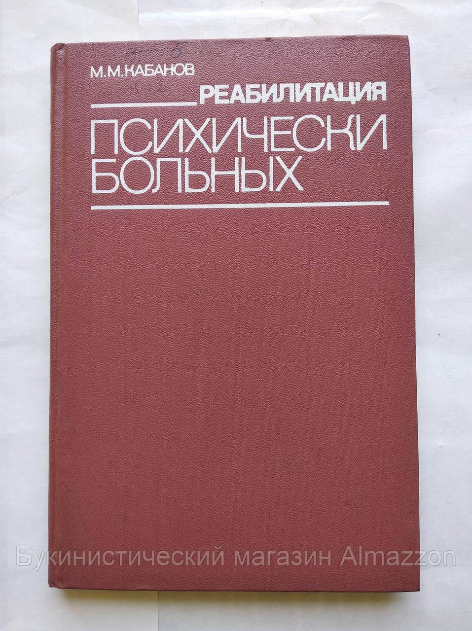 М.Кабанов Реабилитация психически больных