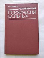 М.Кабанов Реабилитация психически больных, фото 1