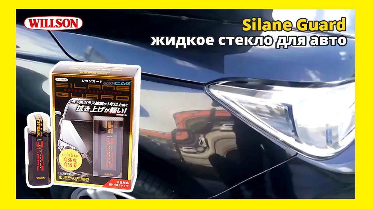 Willson Silane Guard Жидкое стекло для защиты кузова