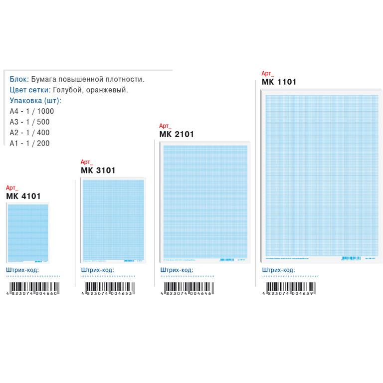Бумага масштабно-координатная А3 (400Х300ММ) 10 листов МК3110 голубой