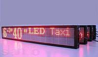 Бегущая Строка LED 135 см НА 23 см