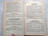 Сборник законов Украинской ССР в двух томах. 1938-1979 год, фото 5