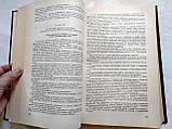 Сборник законов Украинской ССР в двух томах. 1938-1979 год, фото 6