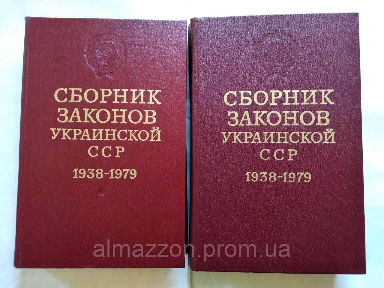 Сборник законов Украинской ССР в двух томах. 1938-1979 год