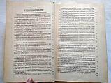 Сборник законов Украинской ССР в двух томах. 1938-1979 год, фото 4