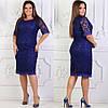 Кружевное платье  больших размеров 50+ с подкладкой / 2 цвета арт 6298-504, фото 4