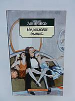 Зощенко М. Не может быть (б/у)., фото 1