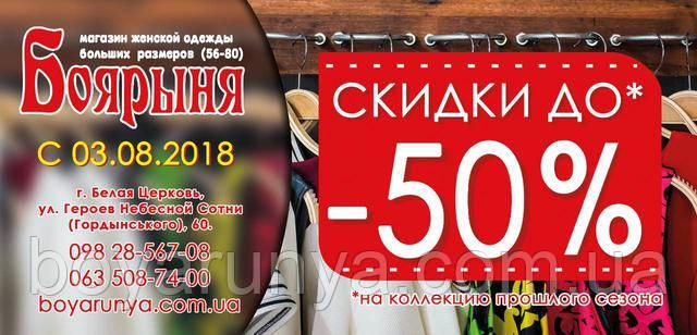 СКИДКИ до 50% в магазине БОЯРЫНЯ!!! . Новости компании « БОЯРЫНЯ ... 0ce6673c31b