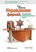 Управление фирмой, оказывающей профессиональные услуги. Майстер Д.