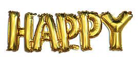 Фольгированные буквы золотые HAPPY, 147Х37 см