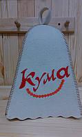 Шапка для бани и сауны с вышивкой 'Кума'