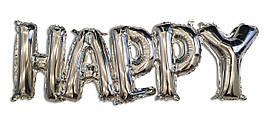 Фольгированные буквы серебряные HAPPY, 147х37 см