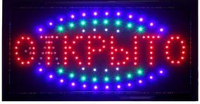 LED Открыто