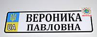 Номер на коляску/велосипед Вероника Павловна