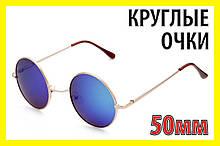 Очки круглые 03СЗ-2 классика синие зеркальные в золотой оправе кроты тишейды стиль Леннон Лепс