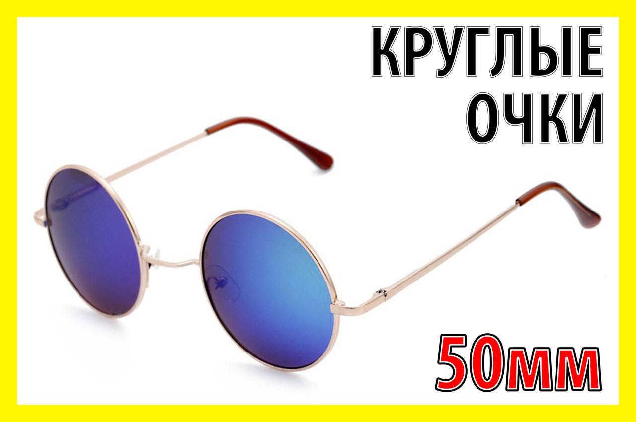Очки круглые 03СЗ-2 классика синие зеркальные в золотой оправе кроты  тишейды стиль Леннон Лепс d27a46cd2ab