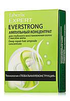 Faberlic Ампульный концентрат для глубокого восстановления волос Everstrong Expert hair арт 8343